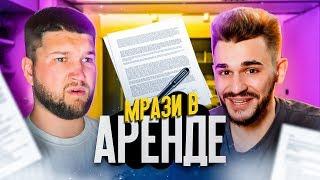 Мрази в АРЕНДЕ КВАРТИР feat. ЮЛИК