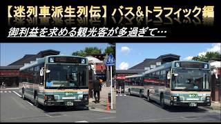 2007年にロープウェイ廃止に伴う代替として新設された三峯神社線(急行バ...