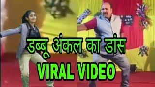 aap ke aa jane se song dance performance viral  dabbu uncle   Sanjeev Srivastava   Vartika