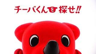 「チーバくんを探せ!!」 第1話 thumbnail