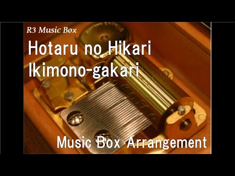 """Hotaru no Hikari/Ikimono-gakari [Music Box] (Anime """"Naruto Shippuden""""OP)"""