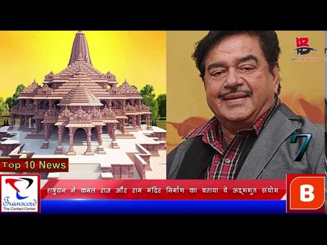 शत्रुघन सिन्हा ने अपने ट्वीट में 'कमल' राज और राम मंदिर निर्माण का बताया ये अद्भभुत संयोग