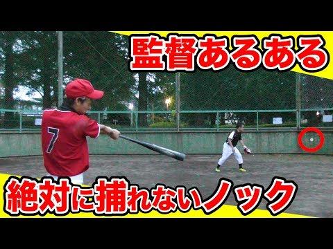 【あるある】野球人は共感できる!?監督あるあるやってみた!【野球】