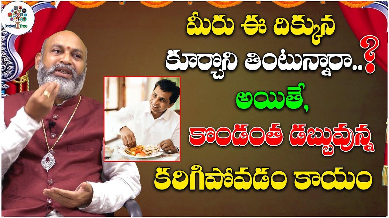 Dharma Sandehalu By Nanaji Patnaik Garu With Jakka Anjaneyulu | Dharma Sandhehalu #75| DT