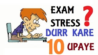 top 10 upaye tips how to reduce exam stress in hindi exam stress ko kaise dur kare