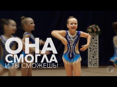 Девчонка молодец терпела до конца Художественная Гимнастика - Познавательные и прикольные видеоролики