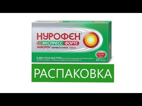 НУРОФЕН ЭКСПРЕСС ФОРТЕ В КАПСУЛАХ