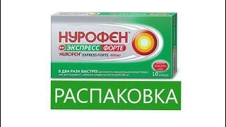 НУРОФЕН ЕКСПРЕС ФОРТЕ В КАПСУЛАХ