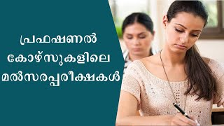 Competitive Exam Tips | BS Warrier