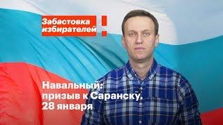 Саранск: акция в поддержку забастовки избирателей 28 января в 14:00