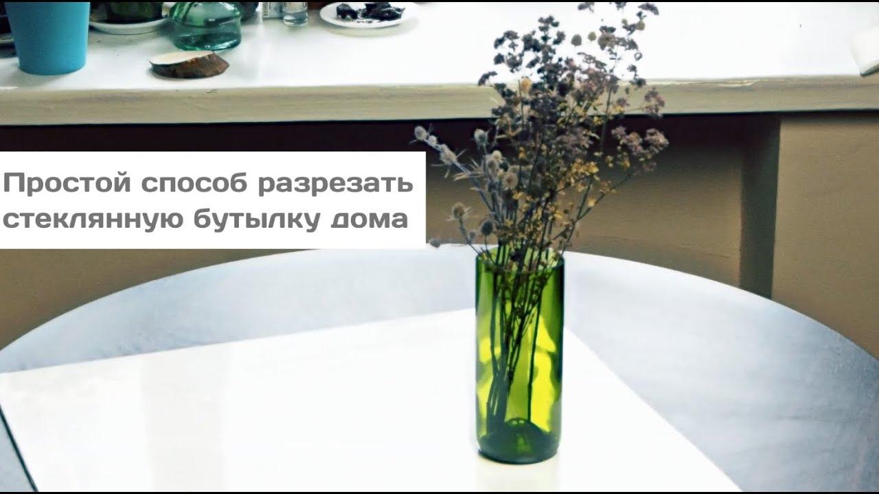 Как безопасно разрезать винную бутылку дома | Лайфхакер