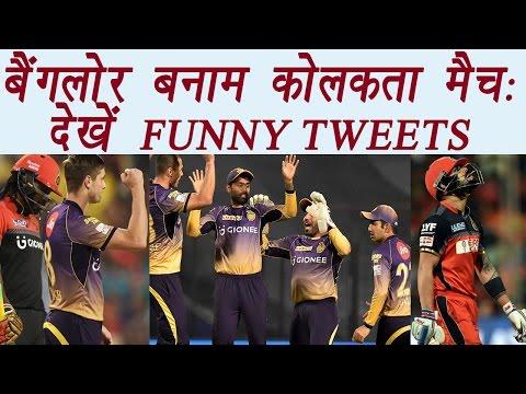IPL 2017 : RCB vs KKR T20 match; Watch FUNNY Twitter reactions | वनइंडिया हिन्दी