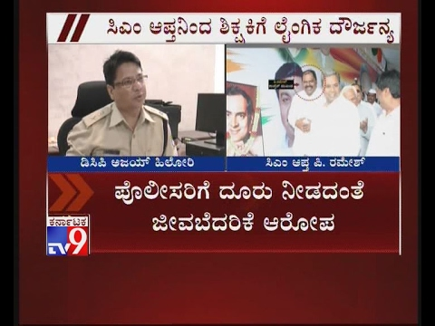 CM Siddaramaiah''s Close Aide P Ramesh Accused of Molesting Teacher; DCP Ajay Hilori Reacts