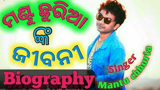 ମଣ୍ଟୁ ଛୁରିଆ ଙ୍କ ଜୀବନୀ ll MANTU CHHURIA BIOGRAPHY  ll Sambalpuri day ll MANTU CHHURIA BIRTHDAY