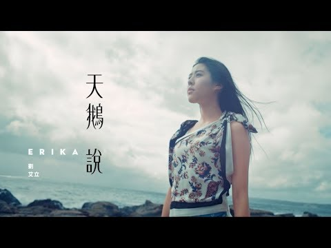 ERIKA 劉艾立 - 天鵝說 Swan Story (Official Music Video)