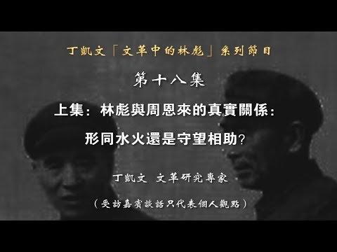 """丁凯文""""文革中的林彪""""系列节目第十八集  上集:林彪与周恩来的真实关系:形同水火还是守望相助?"""