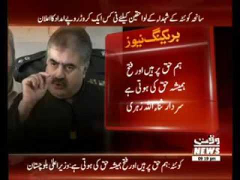 Chief Minister Balochistan Sanaullah Zehri