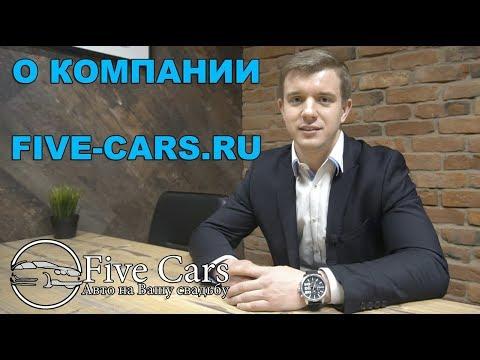 О компании Five Cars / Аренда автомобилей на свадьбу в СПб и Лен. области