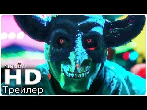 СУДНАЯ НОЧЬ. НАЧАЛО Трейлер (Русский) 2018