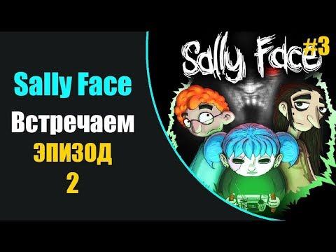 Призраки в доме!!! Охота на призраков // Sally Face # 3