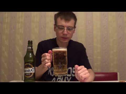 Обзор на кухне: пиво Арарат (Армения)