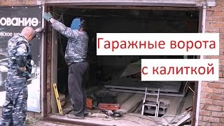Гаражные ворота с калиткой  Распашные гаражные ворота(, 2016-08-27T09:35:00.000Z)