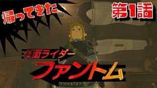 帰ってきた仮面ライダーファントム 1話 The Legend of Zelda: Breath of the Wild