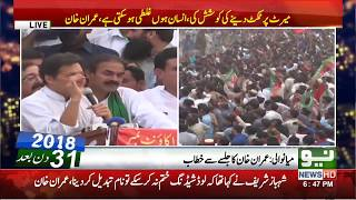 Imran kick-starts PTI's election campaign from Mianwali | Neo News HD