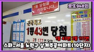 로또948회 1등 43번 2등 177번 스파_서울 노…