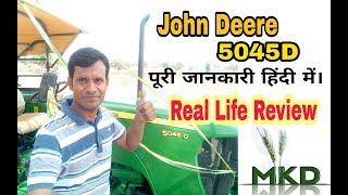 John Deere 5045D Tractor Full Review | जान डियर 5045 डी ट्रैक्टर की पूरी जानकारी हिंदी मे