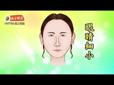 """""""天生受氣樣"""" 原來有得睇 !? ~ 鍾亦禮師傅 (面相教室)"""