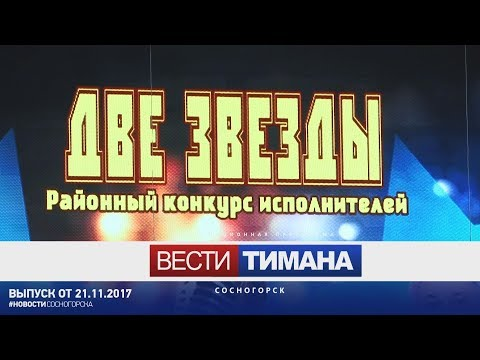 ✳ Вести Тимана. Сосногорск | 21.11.2017