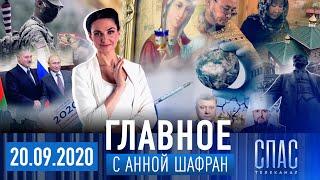 ГЛАВНОЕ: АЛЕКСАНДР НЕВСКИЙ – РОЖДЕСТВО БОГОРОДИЦЫ – ЛУКАШЕНКО В РОССИИ – РУССКАЯ ВАКЦИНА В МИРЕ