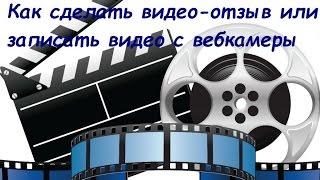 Как сделать видео ролик,видео-отзыв с вебкамеры на ноутбуке или компьютере(Как сделать видео ролик, видео-отзыв с вебкамеры на ноутбуке или компьютере., 2015-05-02T17:40:39.000Z)