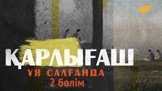 «Қарлығаш ұя салғанда» 2 бөлім \ «Карлыгаш уя салганда» 2 серия