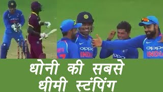 India VS West Indies: MS Dhoni's Slowest Stumping against WI । वनइंडिया हिंदी