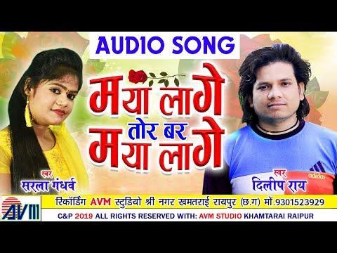 Dilip ray | Sarla Gandharw | Cg Song | Maya Lage Tor Bar Maya Lage | New Chhattisgarhi Geet | HD2019