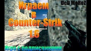 Играем в Counter-Strike 1.6!!! Игра с подписчиками!!! Counter-Strike 1.6!!! / Видео