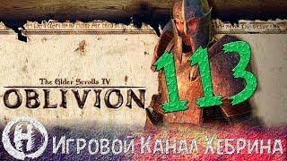 Прохождение Oblivion Часть 113 (Хирсин и Шеогорат)