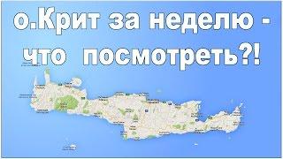 о. Крит: Что посмотреть за неделю(В конце апреля месяца я совершил автопутешествие по о.Крит. Двигался от аэропорта г.Ираклион по часовой..., 2016-07-12T04:28:27.000Z)