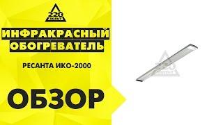 Инфракрасный обогрватель РЕСАНТА ИКО 2000