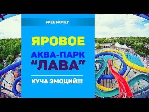 АКВАПАРК ЛАВА #ЯРОВОЕ / развлечения на оз. БОЛЬШОЕ ЯРОВОЕ