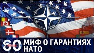 60 минут. Европейское НАТО: почему Европа больше не верит в помощь США? От 13.11.2017