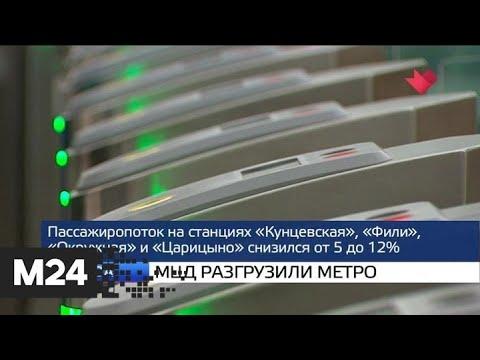 """Москва и мир"": МЦД разгрузили метро и индекс ""Оливье"" - Москва 24"