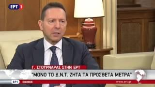Γ. Στουρνάρας: Είμαστε κοντά σε συμφωνία, μόνο το ΔΝΤ ζητάει τα μέτρα