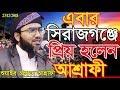 সিরাজগঞ্জ মাতিয়ে আসলেন যে বয়ানে। New Bangla Waz 2018 By Soaib Ahmed Ahsrafi mp4,hd,3gp,mp3 free download