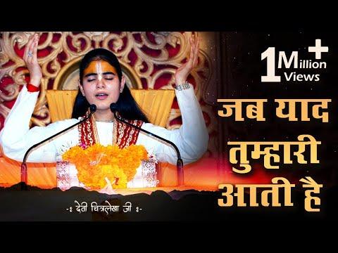 जब याद तुम्हारी आती है   Jab Yaad Tumhari Aati Hai   Krishna Bhajan   Devi Chitralekhaji