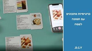 DIY - כרטיסיות מתכונים עם תמונת אינסטקס