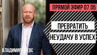 Владимир Древс | Встреча с подростками 07.05.2020