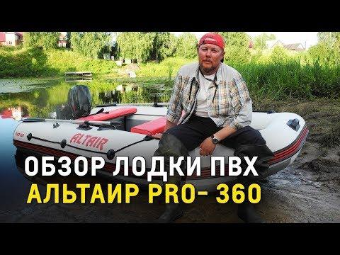 Обзор лодки ПВХ АЛЬТАИР PRO  360